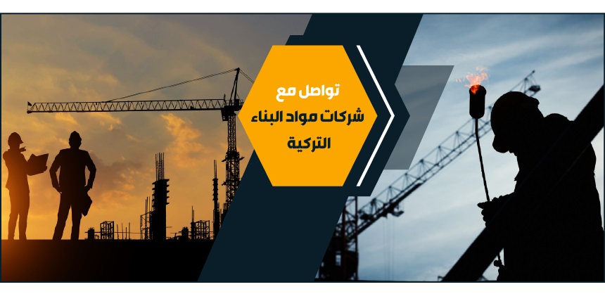 Connect With Turkish Construction Industry